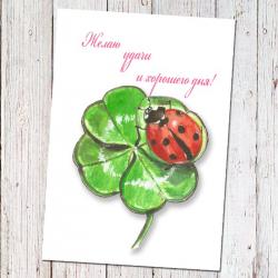 Желаю удачи и хорошего дня (мини-открытка)