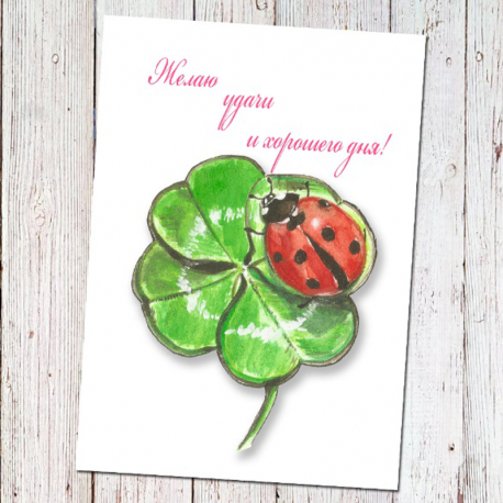 Wish you good luck and have a nice day (mini postcard)