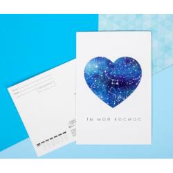 Почтовая карточка «Мой космос»