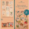 Книга эскизов Стефана Шрайбера - 9 открыток