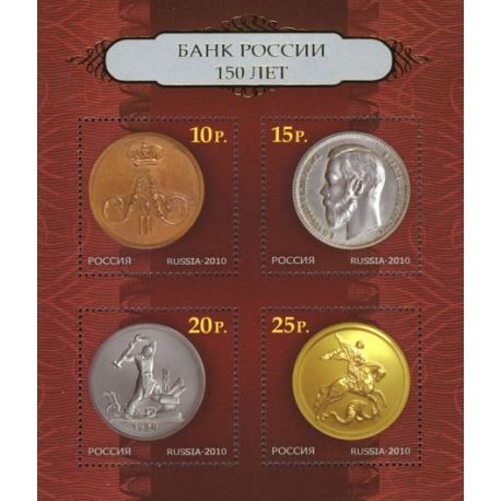 150 лет Банку России.