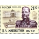 200 years anniversary of D.A. Milutin's (1816-1912), Field-Marshal-General, birthday