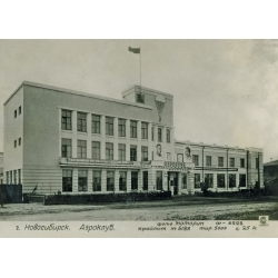 Aeroclub. Novosibirsk