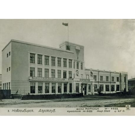 Аэроклуб. Новосибирск