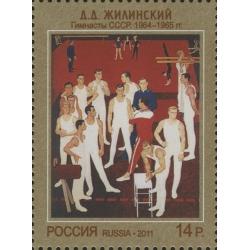 "The series ""Modern Art of Russia"". Dmitry Žilina"