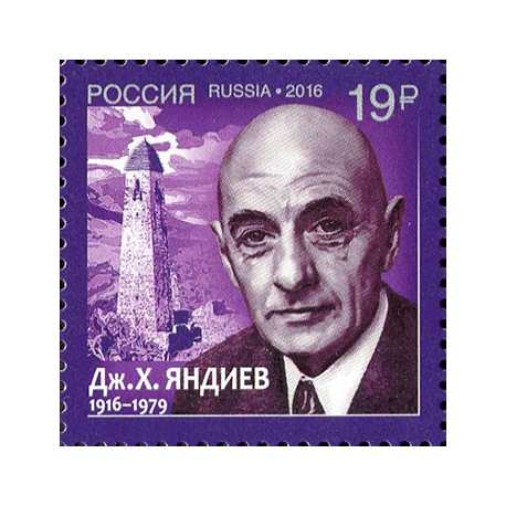 100 лет со дня рождения Дж.Х. Яндиева (1916-1979), классика ингушской литературы
