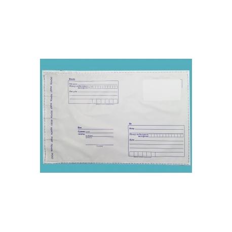 Plastic postal packages