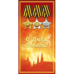 "Double postcard ""The Victory Day"""