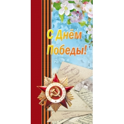 Happy Victory Day! Order of the Patriotic War, the letter-triangles