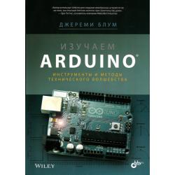 Книга Изучаем Arduino