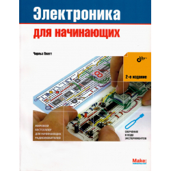 Книга Электроника для начинающих (2-е издание)