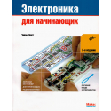 Book Electronics for Beginners (2nd edition)