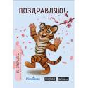 Tiger cub - 3D postcard