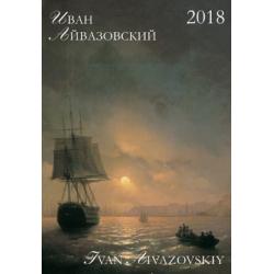 Ivan Aivazovskiy. 2018
