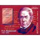 225 лет со дня рождения П.А. Вяземского (1792–1878)