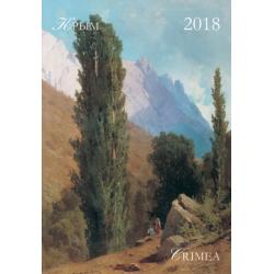 Calendar 2018: Crimea