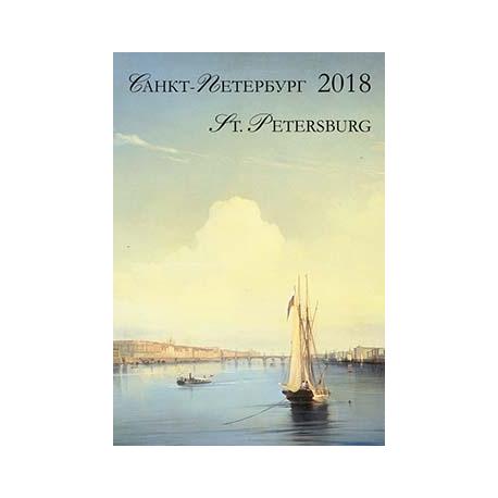Календарь 2018: Санкт-Петербург
