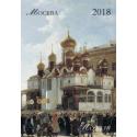 Calendar 2018: Moscow