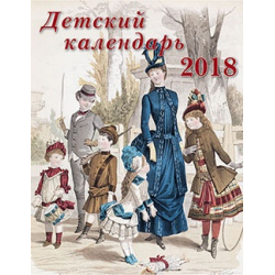 Children's calendar. 2018 (Children's Fun)
