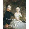 Children's calendar. 2018 (My four-legged friends.) Russian painting.