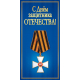 Happy Defender of the Fatherland! St. George's cross on a blue background
