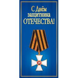 С Днем защитника Отечества! Георгиевский крест на синем фоне