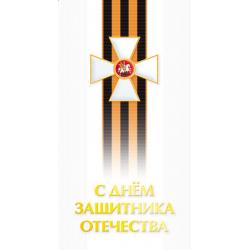 С Днем защитника Отечества! Орден Святого Георгия и георгиевская ленточка