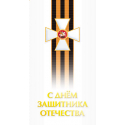 Happy Defender of the Fatherland! Order of St. George and St. George ribbon