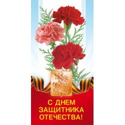 С Днем защитника Отечества! Гвоздики, Георгиевская лента, геральдический щит с изображением Георгия Победоносца