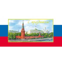 С праздником! Кремль. Набережная