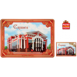 "Postcard with a magnet ""Saransk"""