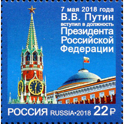 Inauguration of the President of the Russian Federation
